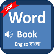 Word Book English to Bangla