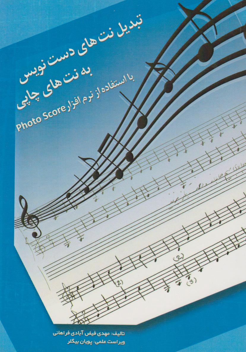 کتاب تبدیل نتهای دستنویس به نتهای چاپی مهدی فیضآبادی فراهانی انتشارات عارف