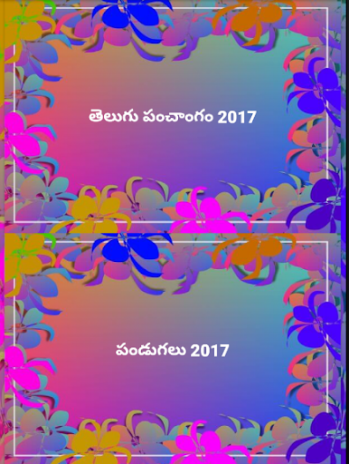 Telugu Calendar 2017 Screenshot