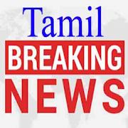 Tamil Breaking News