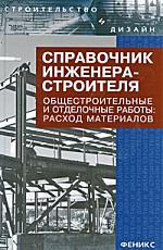 «Справочник инженера-строителя. Т1»