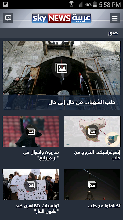 Sky News Arabia- screenshot
