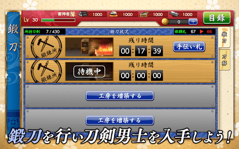 Touken Ranbu – ONLINE- Pocket APK 3