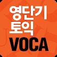 [영단기] 30일만에 끝내는 토익 VOCA icon