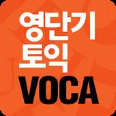 [영단기] 30일만에 끝내는 토익 VOCA