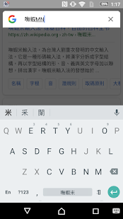 嘸蝦米輸入法 PRO (Android 版)- screenshot thumbnail