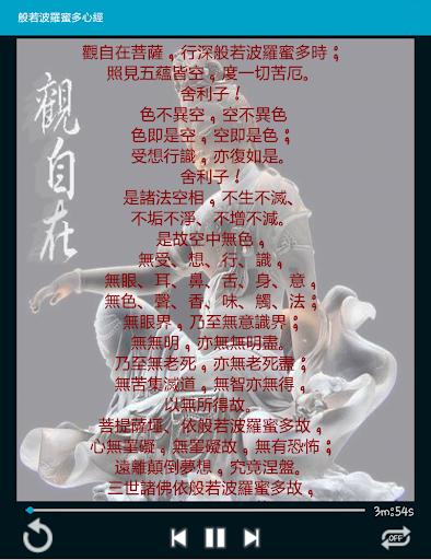 玩生活App|Chanting Buddha 诵佛经免費|APP試玩
