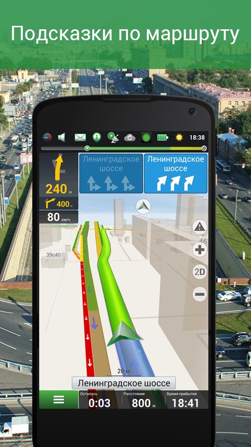 Андроид для яндекс европы карты навигатор
