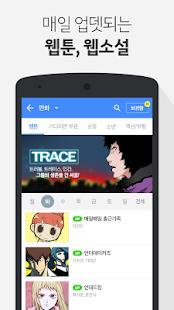 카카오페이지-웹툰,웹소설,만화,무협,로맨스- screenshot thumbnail