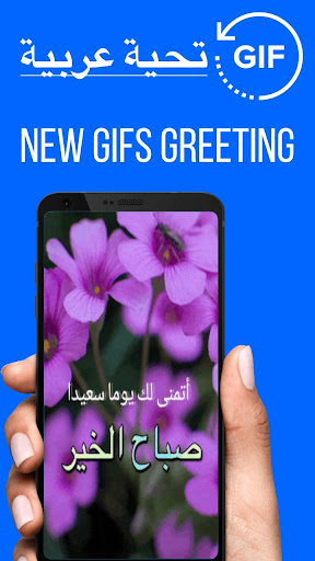 Arabic Good Morning Good Day Gifs Images ss1
