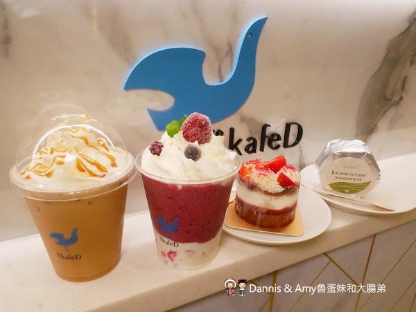 kafeD咖啡滴 新竹巨城店