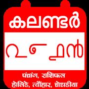 malayalam calendar 2019 rashi pahal festival