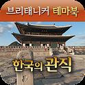 브리태니커 테마북-한국의 관직