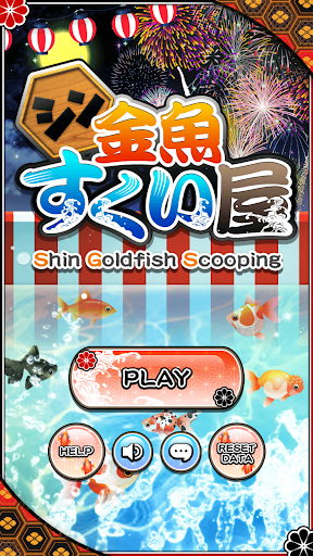 Shin Goldfish Scooping 2.4.2 Windows u7528 1