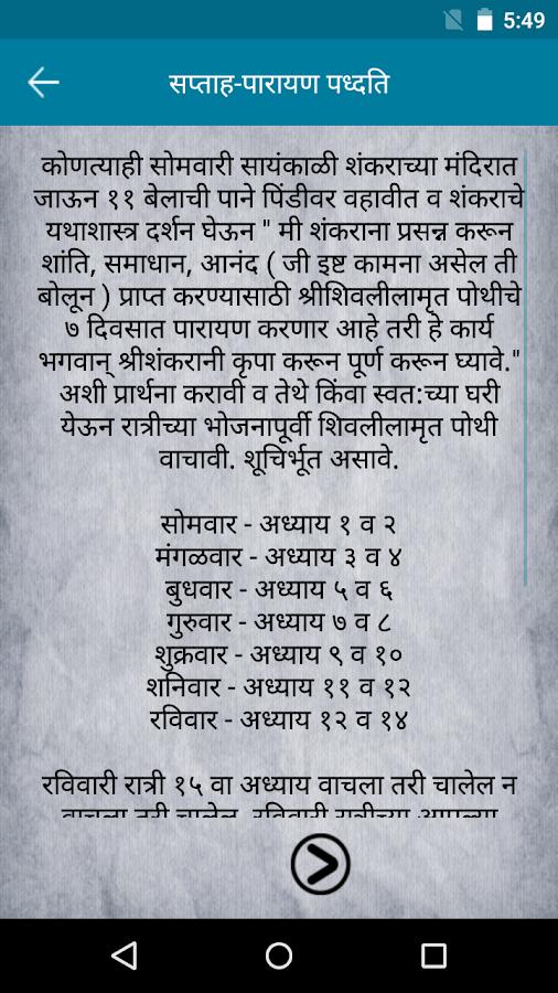 Shiv charitra in marathi recipe.