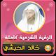 الرقية الشرعية خالد الحبشي (app)