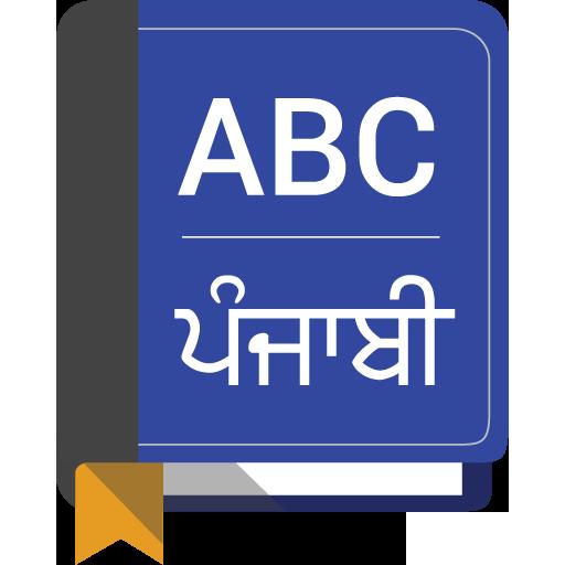 English To Punjabi Dictionary - Apps on Google Play