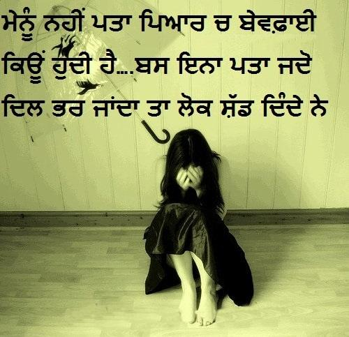 Download Punjabi Love Shayari Google Play softwares