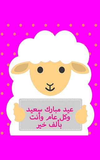 رسائل عيد الأضحى 2015