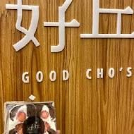 好丘 Good Cho's 貝果