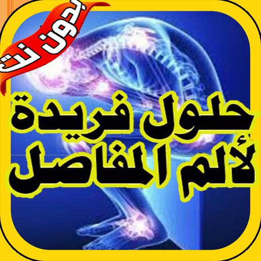 rheumatoid arthritis térdgyulladás kezelése