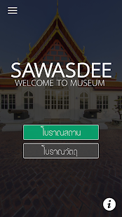 Smart Museum- screenshot thumbnail