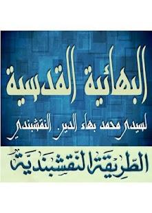 البهائية القدسية لسيدى محمد بهاء الدين النقشبندي - náhled