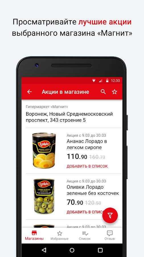 Мобильное косметик магнит приложение