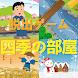 【四季の部屋】脱出ゲーム 難易度☆☆☆ - Androidアプリ