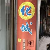 文化城牛肉麵