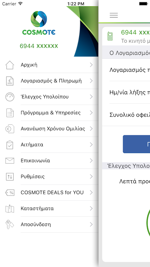 My COSMOTE- screenshot