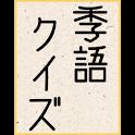 俳句 季語クイズ/春夏秋冬の季語を知っていますか?簡単クイズでちょっとした季語を覚えよう! icon