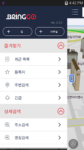 BringGo Korea 2.5.18 screenshots 2