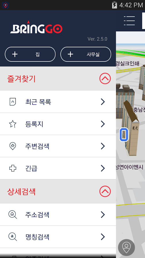 BringGo Korea- screenshot