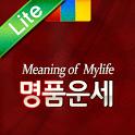 2016년 토정비결 (운세 궁합 사주 오늘의운세) icon