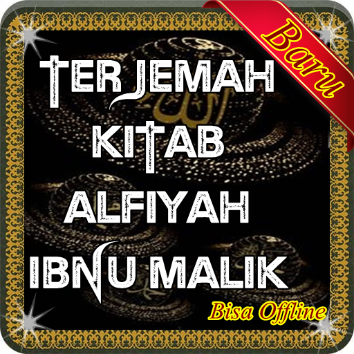 Kitab Alfiyah Ibnu Malik 2.7 screenshots 1