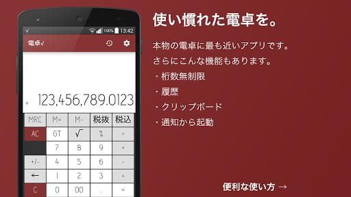 電卓ルート: 消費税計算もできる無料計算機