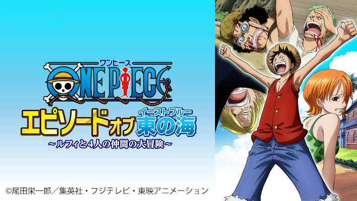 ONE PIECE(ワンピース)エピソードオブ東の海 〜ルフィと4人の仲間の大冒険!!〜|映画無料動画まとめ