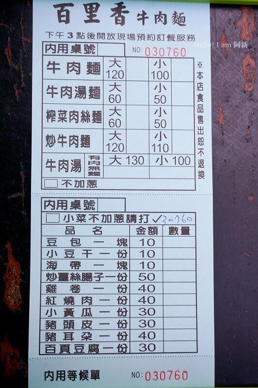 台中西區牛肉麵,百里香牛肉麵-6