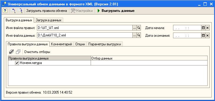 конвертация базы данных