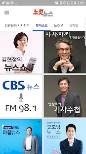 노컷뉴스 - náhled