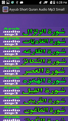 Ayyub Short Quran Audio Mp3