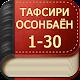 ТАФСИРИ ОСОНБАЁН 1-30 for PC Windows 10/8/7