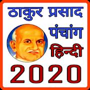 Thakur Prasad Calendar 2020 : Hindi Calendar 2020