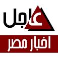 اخبار مصر - عاجل apk