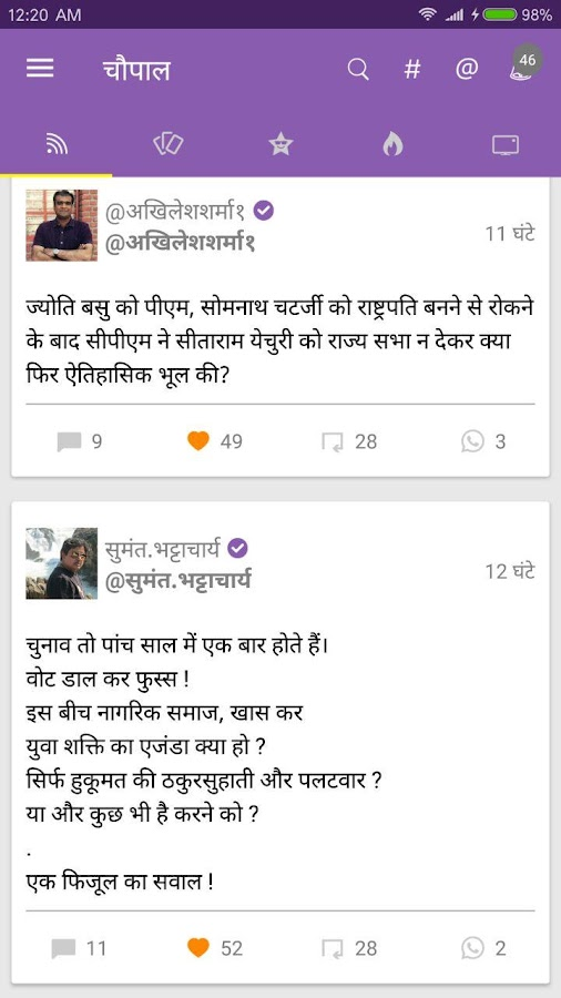 Indian Social Network Mooshak मूषक- screenshot