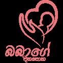 බබාගේ දිනපොත - Babage Dinapotha icon