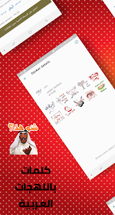 Download Full WAStickerApps Arabic Stickers 2.2.16 APK