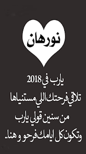 دعاء 2018 باسمك - náhled
