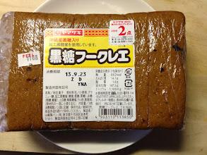 Photo: steamed brown sugar cake - vegan